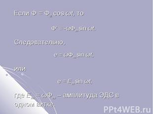 Если Ф = Фm cos ωt, то Если Ф = Фm cos ωt, то