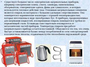 Существует большое число электрических нагревательных приборов, например электри