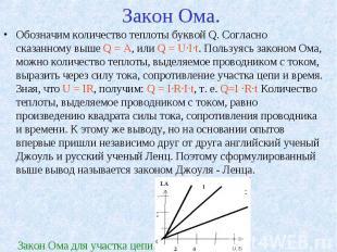 Закон Ома. Обозначим количество теплоты буквой Q. Согласно сказанному выше Q = A