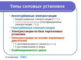 Котлотурбинные электростанции Котлотурбинные электростанции Конденсационные элек