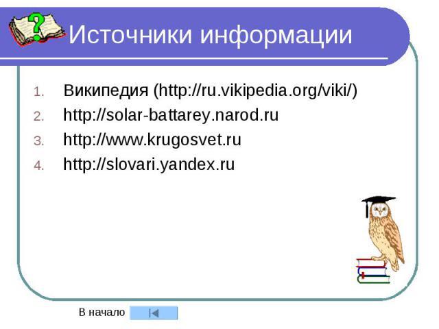 Википедия (http://ru.vikipedia.org/viki/) Википедия (http://ru.vikipedia.org/viki/) http://solar-battarey.narod.ru http://www.krugosvet.ru http://slovari.yandex.ru