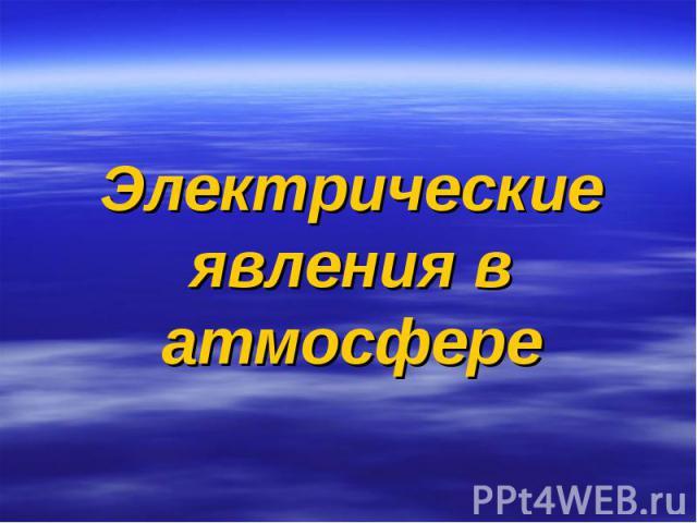 Электрические явления в атмосфере