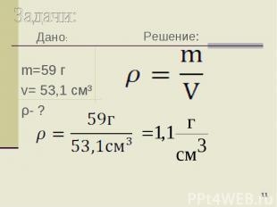 m=59 г v= 53,1 см³ ρ- ?