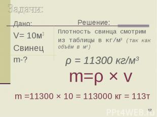 Дано: Дано: V= 10м3 Свинец m-?