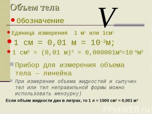 Прибор для измерения объема тела – линейка Прибор для измерения объема тела – ли