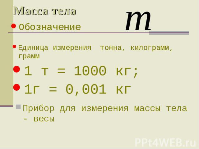 Прибор для измерения массы тела - весы Прибор для измерения массы тела - весы