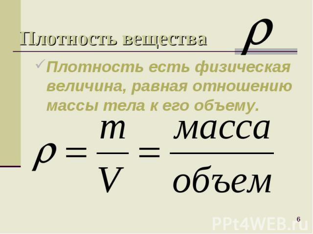 Плотность есть физическая величина, равная отношению массы тела к его объему. Плотность есть физическая величина, равная отношению массы тела к его объему.