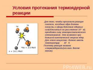 Для того, чтобы произошла реакция синтеза, исходные ядра должны попасть в сферу