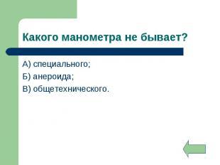 А) специального; А) специального; Б) анероида; В) общетехнического.