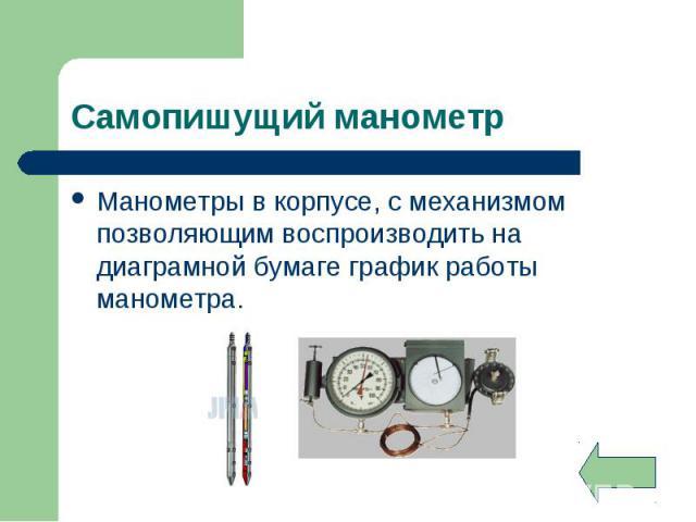 Манометры в корпусе, с механизмом позволяющим воспроизводить на диаграмной бумаге график работы манометра. Манометры в корпусе, с механизмом позволяющим воспроизводить на диаграмной бумаге график работы манометра.