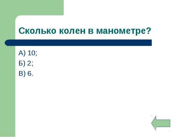 А) 10; А) 10; Б) 2; В) 6.