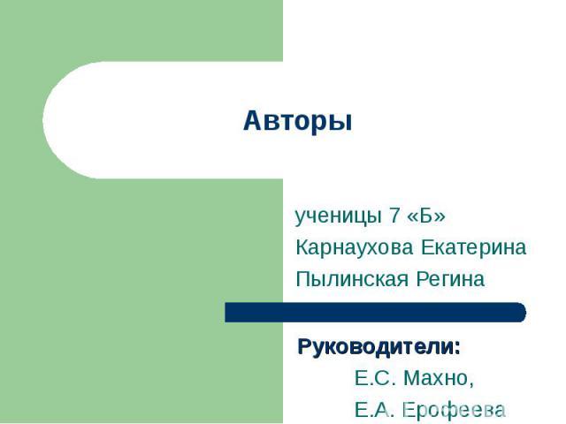 ученицы 7 «Б» Карнаухова Екатерина Пылинская Регина