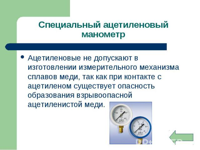 Ацетиленовые не допускают в изготовлении измерительного механизма сплавов меди, так как при контакте с ацетиленом существует опасность образования взрывоопасной ацетиленистой меди. Ацетиленовые не допускают в изготовлении измерительного механизма сп…