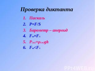 Проверка диктанта Паскаль Р=F/S Барометр – анероид Fт=FА Ρ(ж)=ρ(ж)gh Fт<FА
