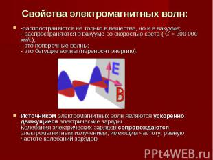 Свойства электромагнитных волн: -распространяются не только в веществе, но и в в