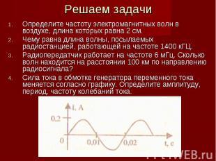 Решаем задачи Определите частоту электромагнитных волн в воздухе, длина которых