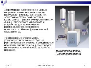 Современные электронно-зондовые микроанализаторы – это сложные вакуумные приборы