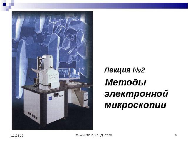 Лекция №2 Лекция №2 Методы электронной микроскопии