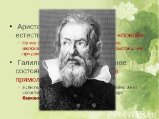 Аристотель (4 век до н.э.) – естественное состояние тел – «покой». Аристотель (4
