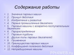 Содержание работы 1. Значение паровых машин 2. Принцип действия 3. Изобретение и