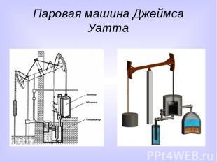 Паровая машина Джеймса Уатта