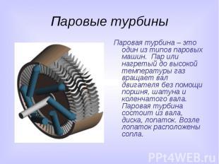 Паровые турбины Паровая турбина – это один из типов паровых машин. Пар или нагре