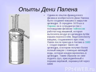 Опыты Дени Папена Одним из опытов французского физика и изобретателя Дени Папена