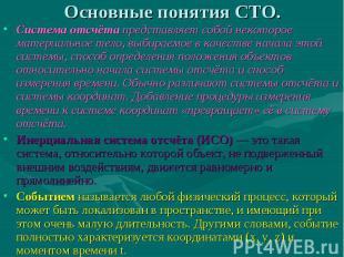 Основные понятия СТО. Система отсчёта представляет собой некоторое материальное