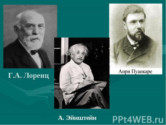 Г.А. Лоренц