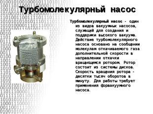 Турбомолекулярный насос - один из видов вакуумных насосов, служащий для создания
