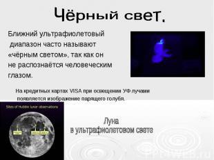 Ближний ультрафиолетовый Ближний ультрафиолетовый диапазон часто называют «чёрны