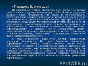 «Парадокс Близнецов» «Парадокс Близнецов» Из специальной теории относительности