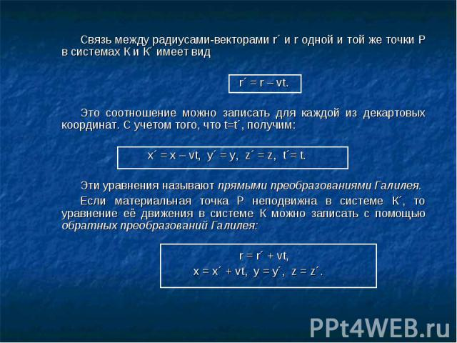 Связь между радиусами-векторами r´ и r одной и той же точки Р в системах К и К´ имеет вид Связь между радиусами-векторами r´ и r одной и той же точки Р в системах К и К´ имеет вид r´ = r – vt. Это соотношение можно записать для каждой из декартовых …