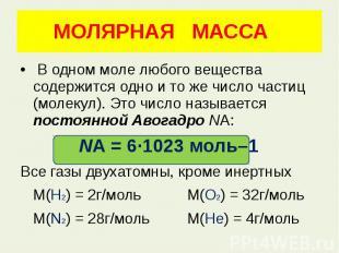 МОЛЯРНАЯ МАССА В одном моле любого вещества содержится одно и то же число частиц