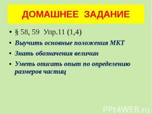 ДОМАШНЕЕ ЗАДАНИЕ § 58, 59 Упр.11 (1,4) Выучить основные положения МКТ Знать обоз