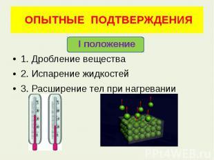 ОПЫТНЫЕ ПОДТВЕРЖДЕНИЯ I положение 1. Дробление вещества 2. Испарение жидкостей 3