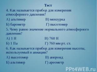 Тест Тест 4. Как называется прибор для измерения атмосферного давления? А) альти