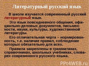 В школе изучается современный русский литературный язык. В школе изучается совре