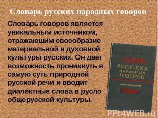 Словарь русских народных говоров Словарь говоров является уникальным источником,