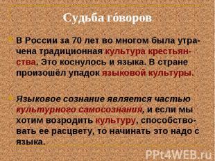 Судьба гóворов В России за 70 лет во многом была утра-чена традиционная культура