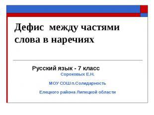Дефис между частями слова в наречиях Русский язык - 7 класс Сороковых Е.Н. МОУ С