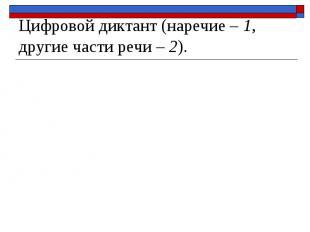 Цифровой диктант (наречие – 1, другие части речи – 2).
