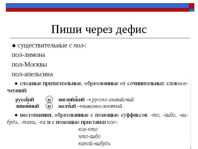 Пиши через дефис ● существительные с пол-: пол-лимона пол-Москвы пол-апельсина