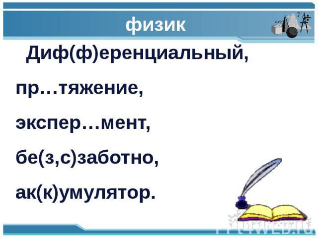 Диф(ф)еренциальный, пр…тяжение, экспер…мент, бе(з,с)заботно, ак(к)умулятор.
