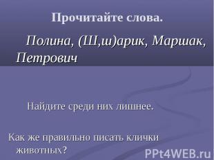 Полина, (Ш,ш)арик, Маршак, Петрович Полина, (Ш,ш)арик, Маршак, Петрович Найдите