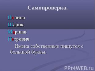 Полина Полина Шарик Маршак Петрович Имена собственные пишутся с большой буквы.