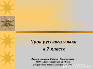 Понятие о деепричастии Урок русского языка в 7 классе