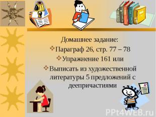 Домашнее задание: Домашнее задание: Параграф 26, стр. 77 – 78 Упражнение 161 или
