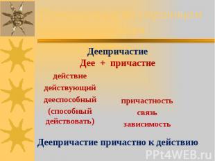 Путешествие по страницам словаря действие действующий дееспособный (способный де