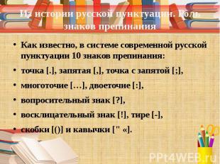 Из истории русской пунктуации. Роль знаков препинания Как известно, в системе со